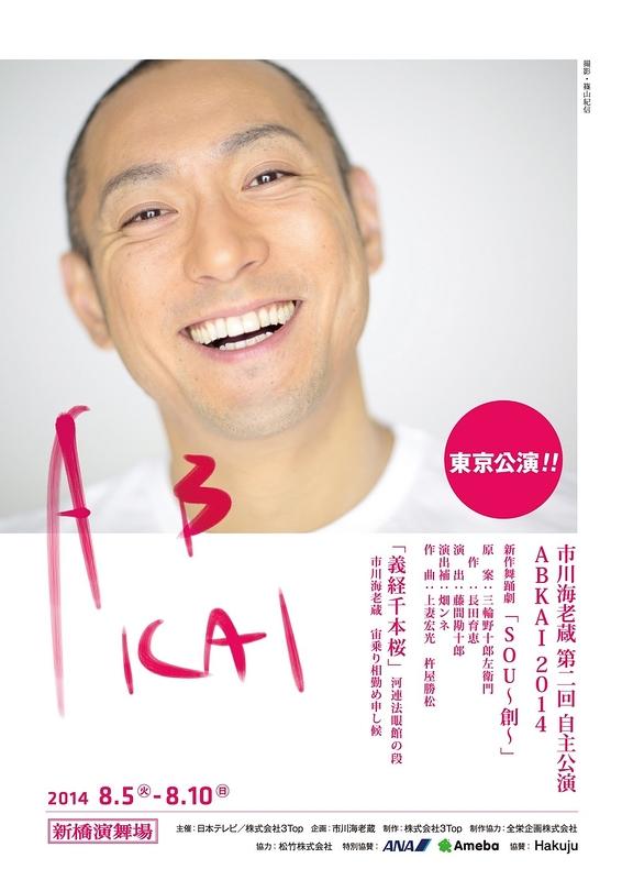 市川海老蔵 第二回 自主公演 ABKAI 2014
