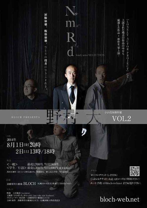 野村大ひとり芝居傑作選vol.2