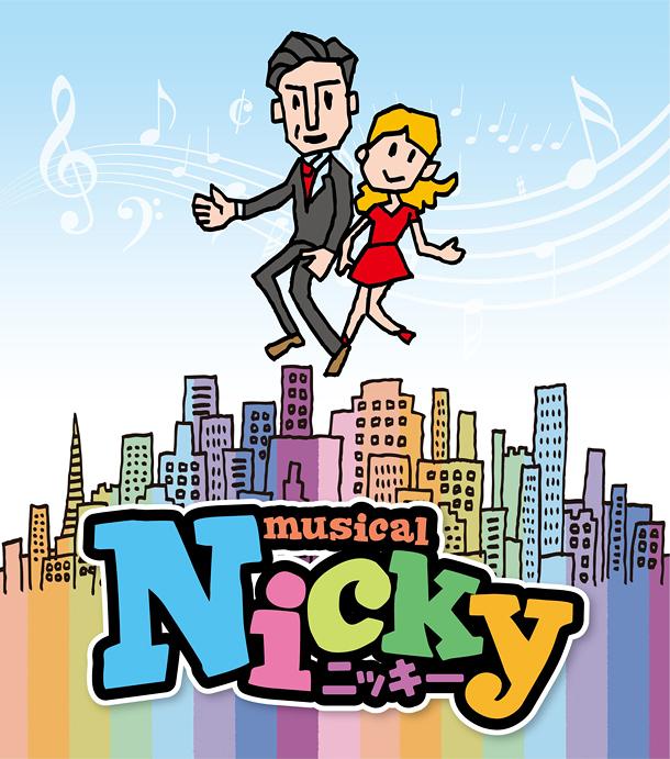 ご来場ありがとうございました♪ ミュージカル「ニッキー」