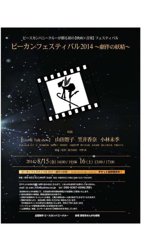 ピーカンフェス2014   ~劇伴の妖精~