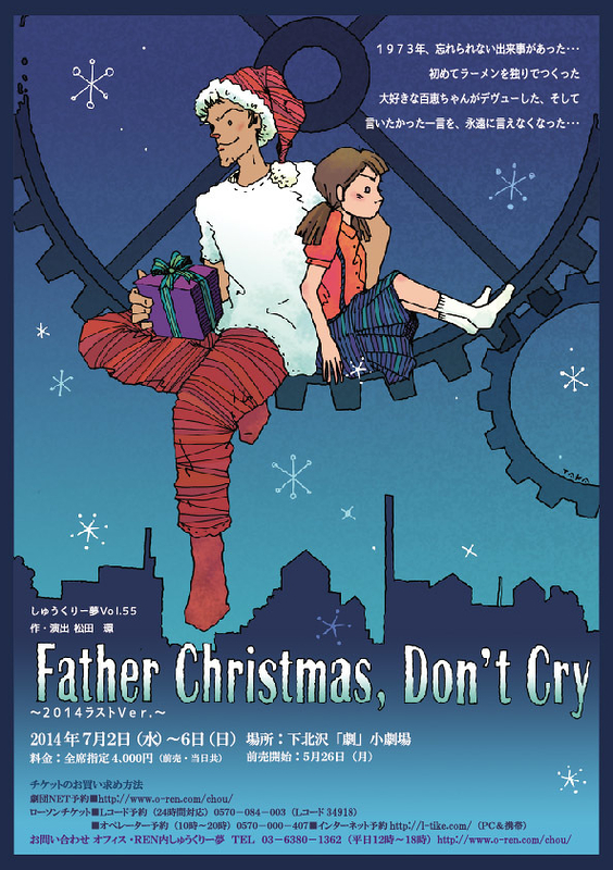 「Father Christmas, Don't Cry」 ~2014ラストVer.~
