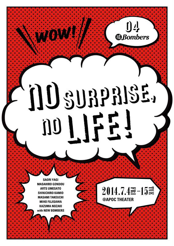 NO SURPRISE, NO LIFE!
