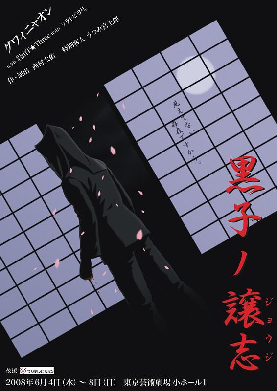 黒子ノ譲志