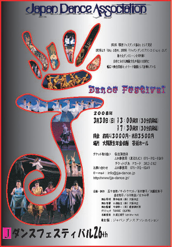 J ダンスフェスティバル 26th