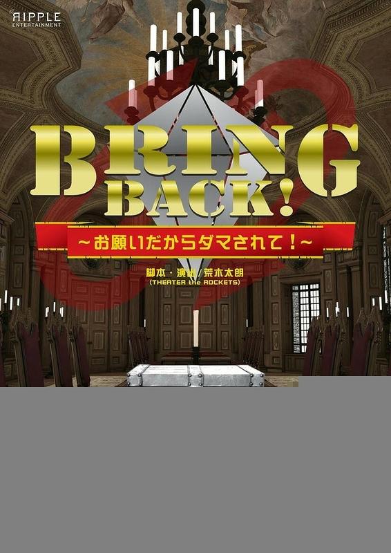 Bring back!~お願いだからダマされて!~