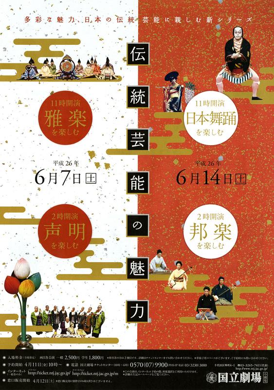 6月伝統芸能の魅力(日本舞踊・邦楽)