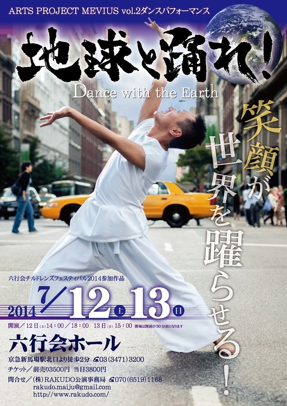 Dance with the Earth~地球と踊れ!