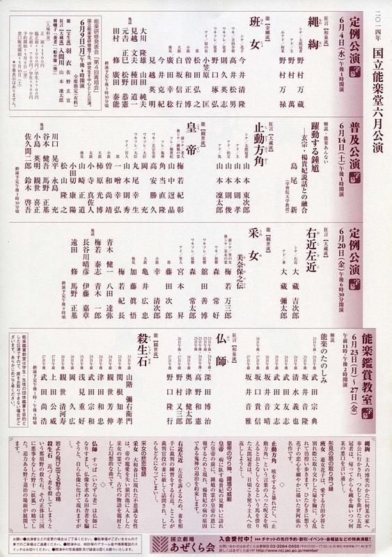 6月定例公演 縄綯・班女