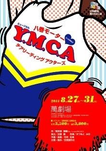 YMCA~八巻モーターチアリーディングアクターズ~