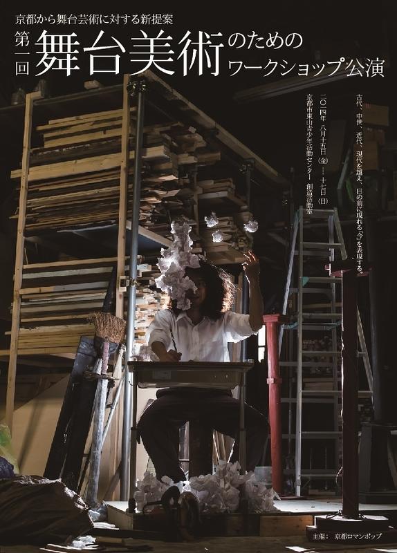 第1回 舞台美術のためのワークショップ公演