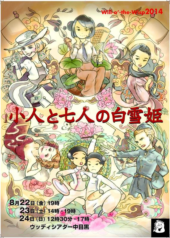 小人と七人の白雪姫