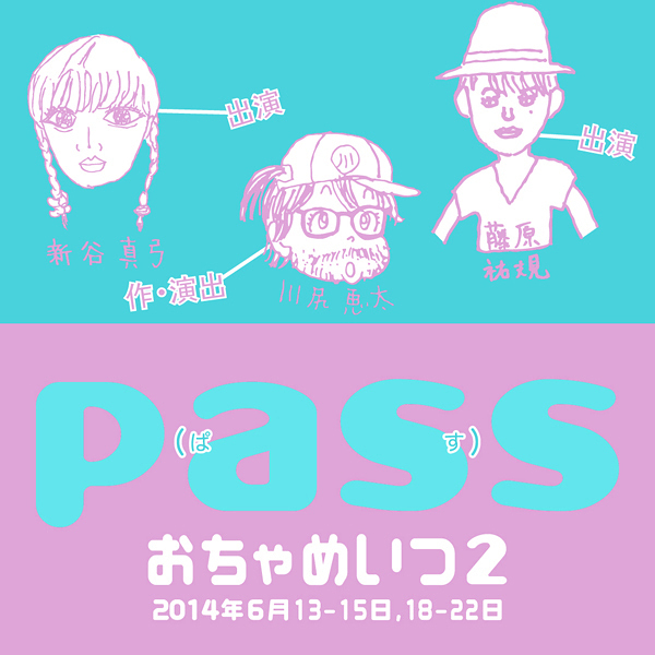 PASS(ぱす)