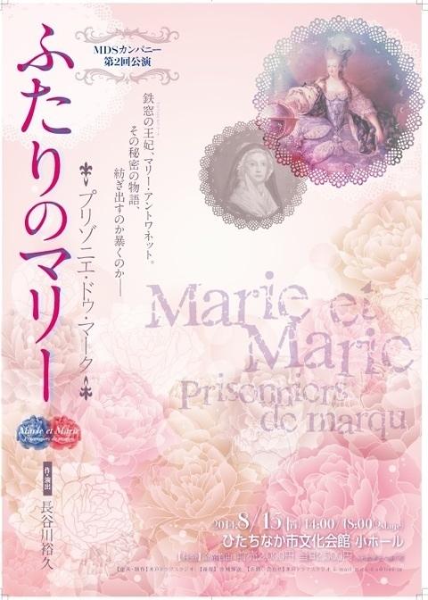 『ふたりのマリー』