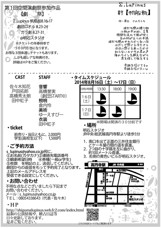 #7【帆船瓶】