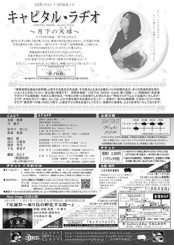キャピタル・ラヂオ ~月下の天球(カジツ)~