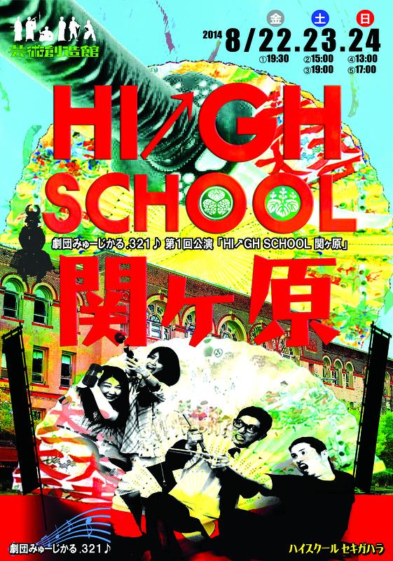 HI↗GH SCHOOL 関ヶ原