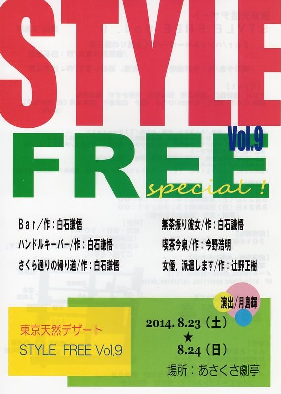 STYLE FREE vol.9