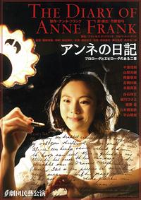 稽古場特別公演『アンネの日記』