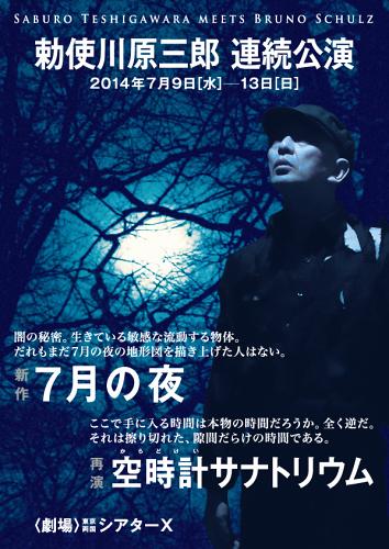 新作『7月の夜』/再演『空時計サナトリウム』