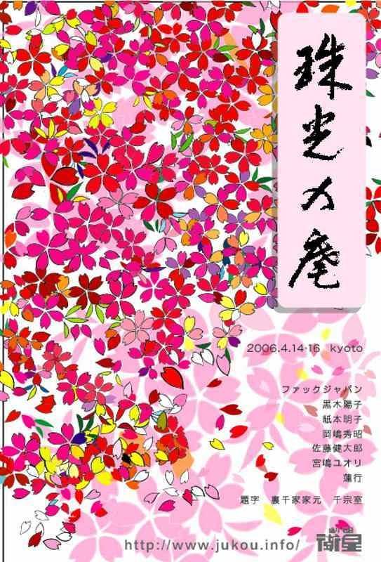 珠光の庵〜真の巻〜(200604京都)