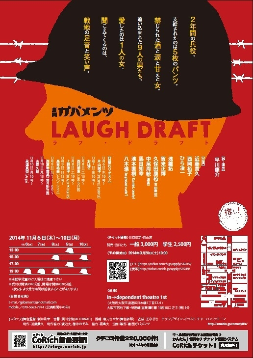 LAUGH DRAFT