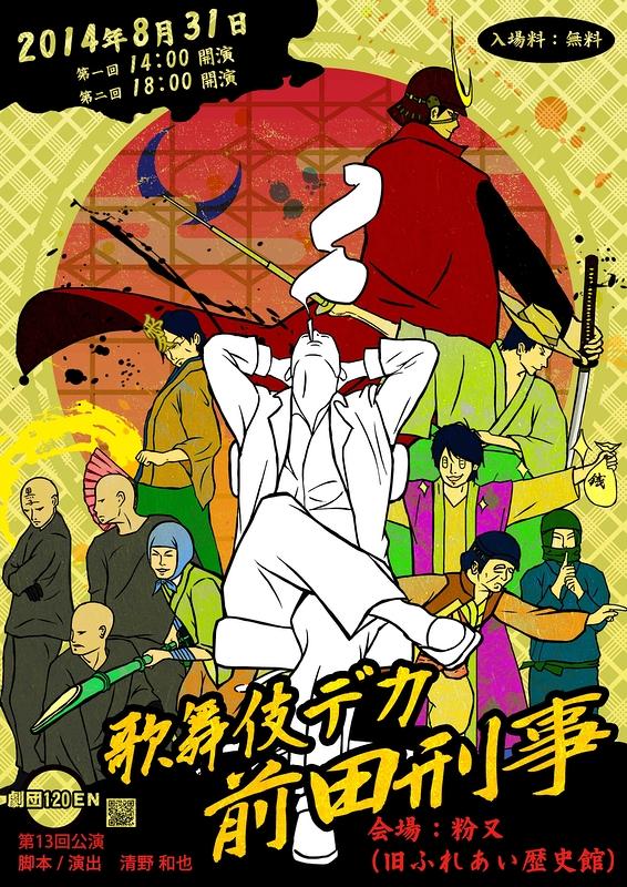歌舞伎デカ前田刑事