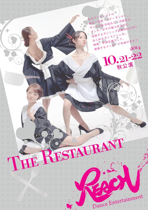 Reach2014秋公演〜The Restaurant〜