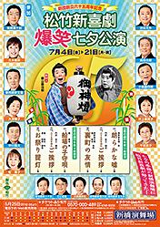 松竹新喜劇 爆笑七夕公演