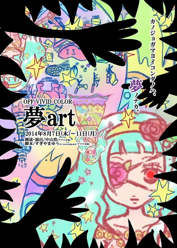 OFF VIVID COLOR 夢art