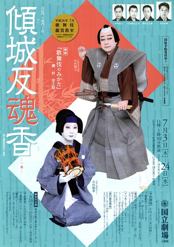 平成26年7月社会人のための歌舞伎鑑賞教室「傾城反魂香」