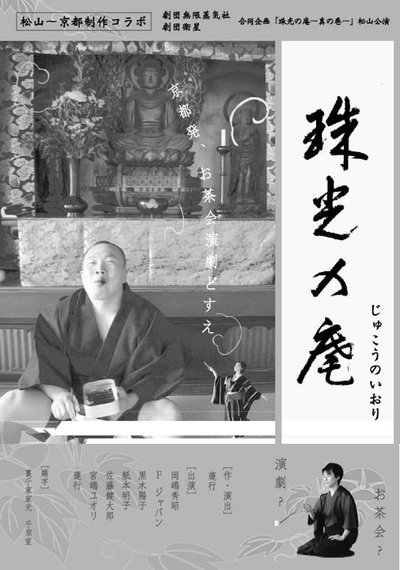 珠光の庵〜真の巻〜(200603松山)