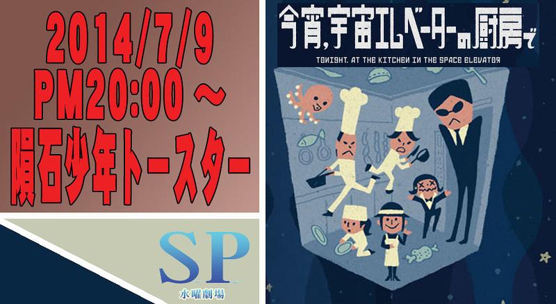 隕石少年トースター「今宵、宇宙エレベーターの厨房で」」