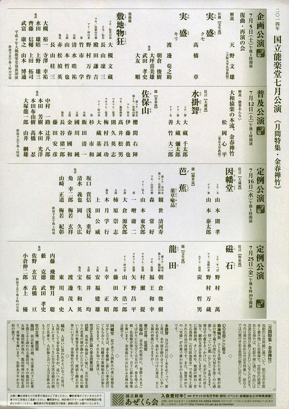 7月普及公演 水掛聟・佐保山