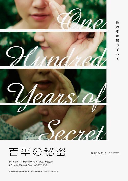 百年の秘密