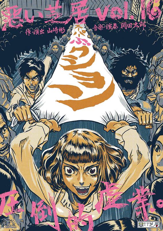 悪い芝居vol.16『スーパーふぃクション』