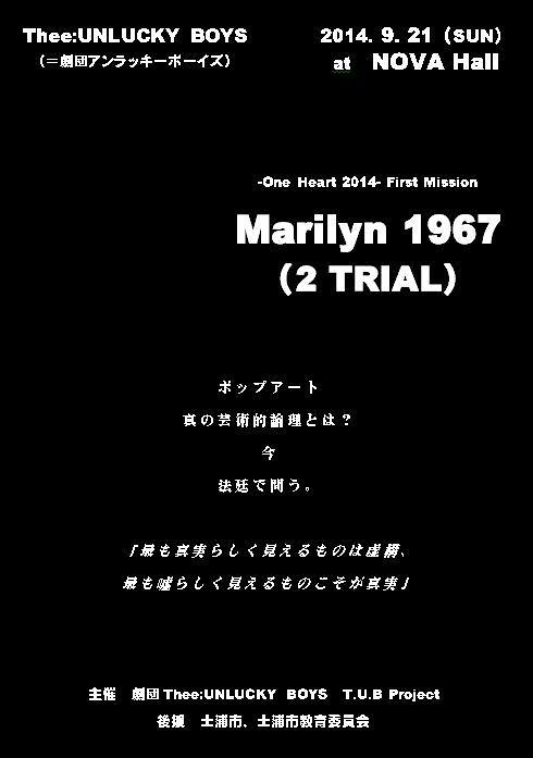 Marilyn 1967 (2 TRIAL)