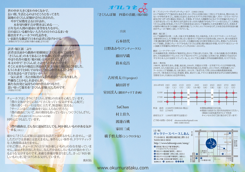 さくらんぼ畑 四幕の喜劇(桜の園)