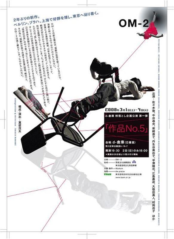 作品NO.5【公演中止】