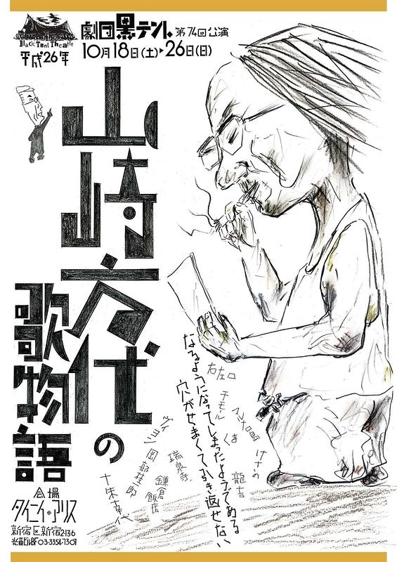 山崎方代の歌物語