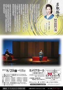 名取裕子 納涼朗読公演
