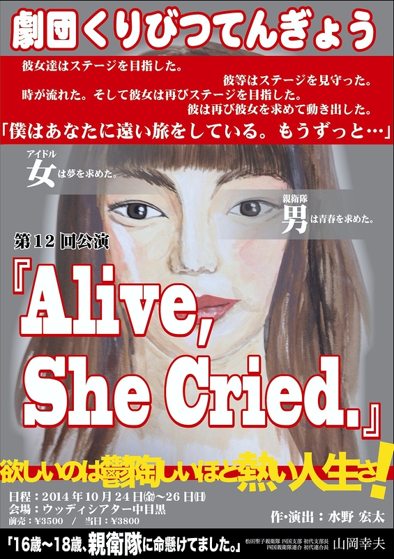Alive,She Cried.
