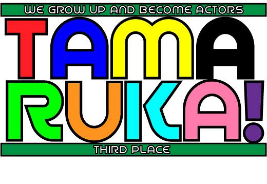 TAMARUKA!vol.1
