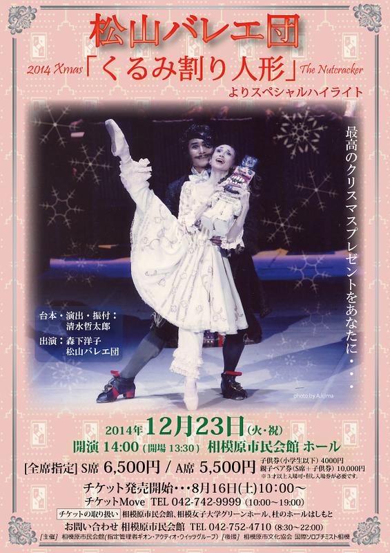 松山バレエ団 「くるみ割り人形」よりスペシャルハイライト