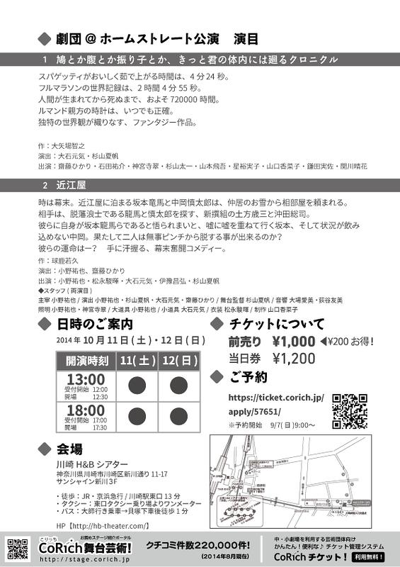 劇団@ホームストレート公演