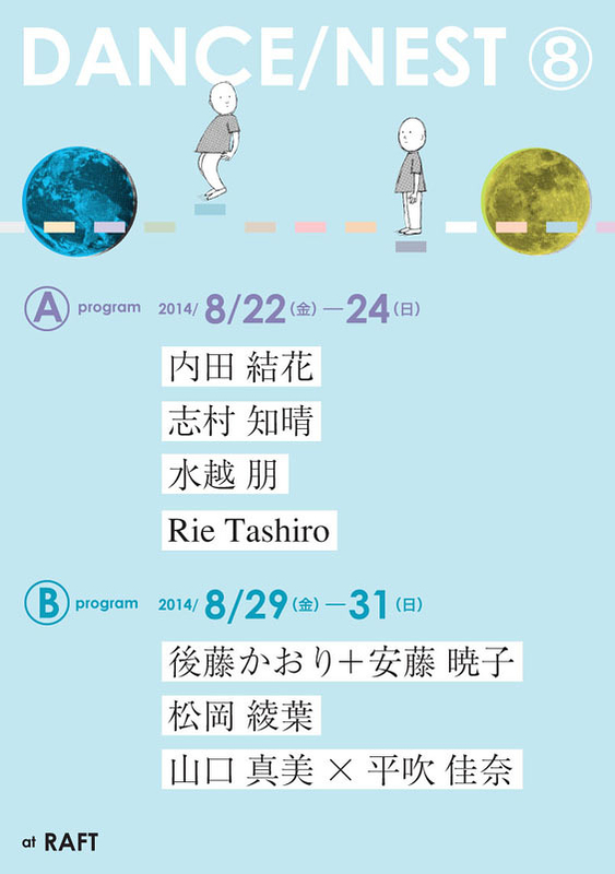 DANCE/NEST⑧ Aプログラム