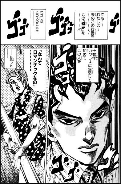 JOJO劇 川尻しのぶ伝 ~ 吉良吉影の静かな愛