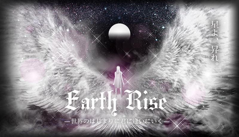 Earth Rise~世界のはじまりに君に逢いにいく~