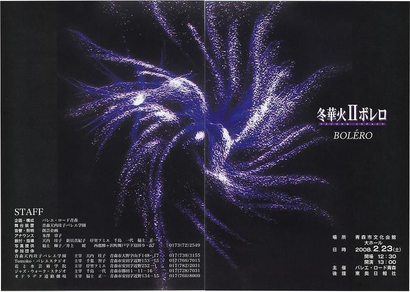 冬華火ボレロ 2