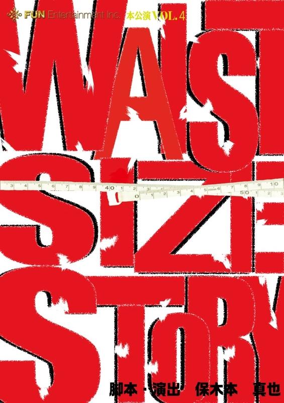 ミュージカル「WAIST SIZE STORY ウエストサイズストーリー」