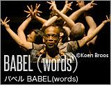 シディ・ラルビ・シェルカウイ + ダミアン・ジャレ「バベル BABEL(words) 」